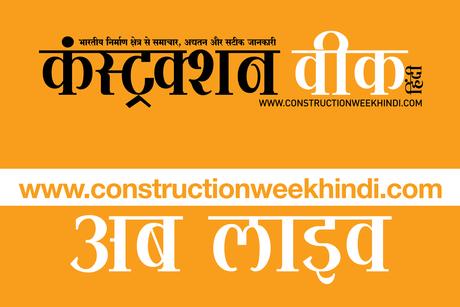 Construction Week, ab hindi main