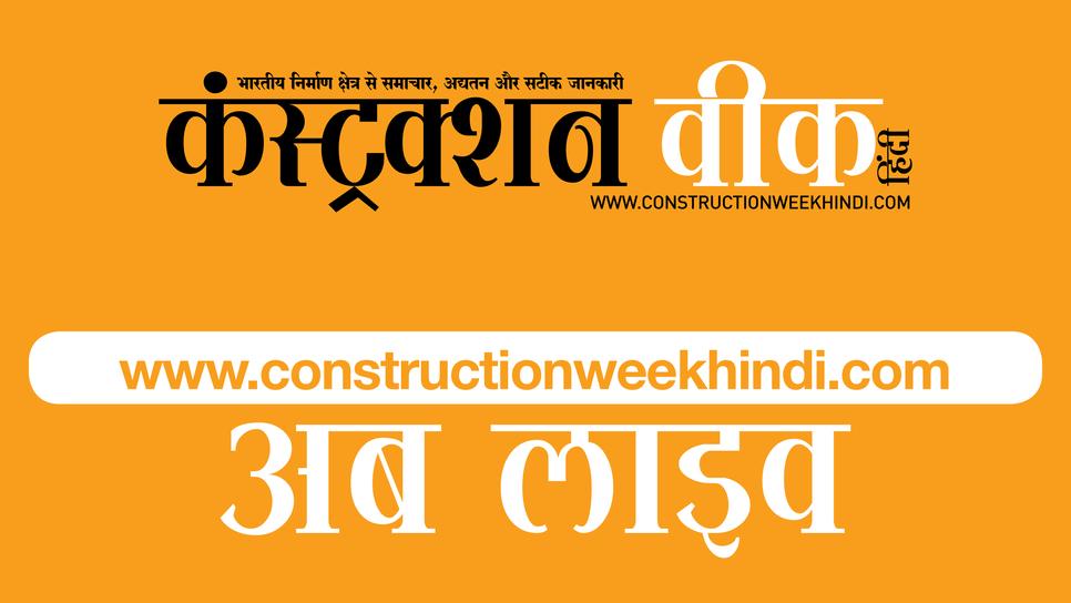 Construction week india, Construction news, Hindi